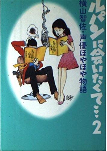 ルパンに会いたくて〈2〉横山智佐・声優ほやほや物語