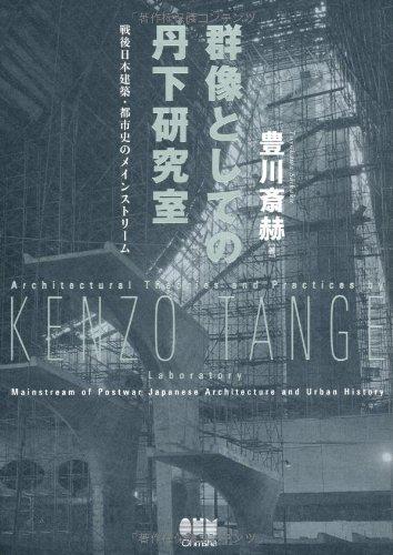 群像としての丹下研究室―戦後日本建築・都市史のメインストリーム―の詳細を見る
