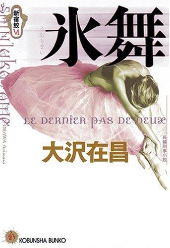 氷舞―新宿鮫〈6〉 (光文社文庫)