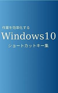 作業を効率化するWindows10ショートカットキー集