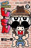 なんと! でんぢゃらすじーさん(9) (てんとう虫コミックス)
