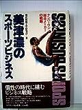美津濃のスポーツビジネス―ナンバーワン総合メーカーの戦略 (1985年)