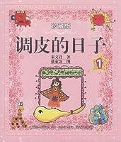 调皮日子1(彩色珍藏版)