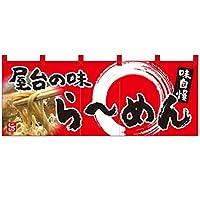 のれん 屋台の味 らーめん(赤) NR-41 (受注生産)【宅配便】 [並行輸入品]