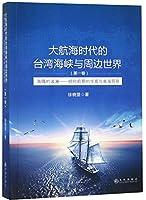 大航海时代的台湾海峡与周边世界.第一卷,海隅的波澜:明代前期的华商与南海贸易