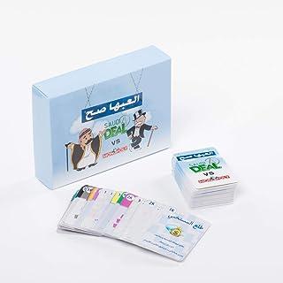 لعبة العبها صح هي النسخة المطورة من لعبة سعودي ديل و مونبولي