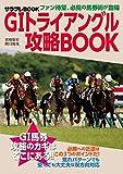 G1トライアングル攻略BOOK (サラブレBOOK)