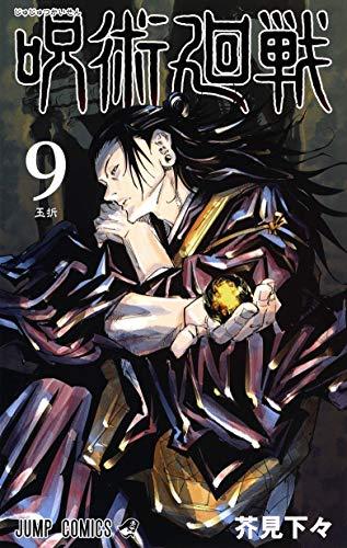 呪術廻戦 コミック 1-9巻セット