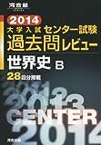 大学入試センター試験過去問レビュー世界史B 2014 (河合塾series)