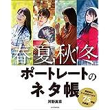 春夏秋冬 ポートレートのネタ帳 (玄光社MOOK)