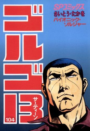 ゴルゴ13(104) (コミックス単行本)
