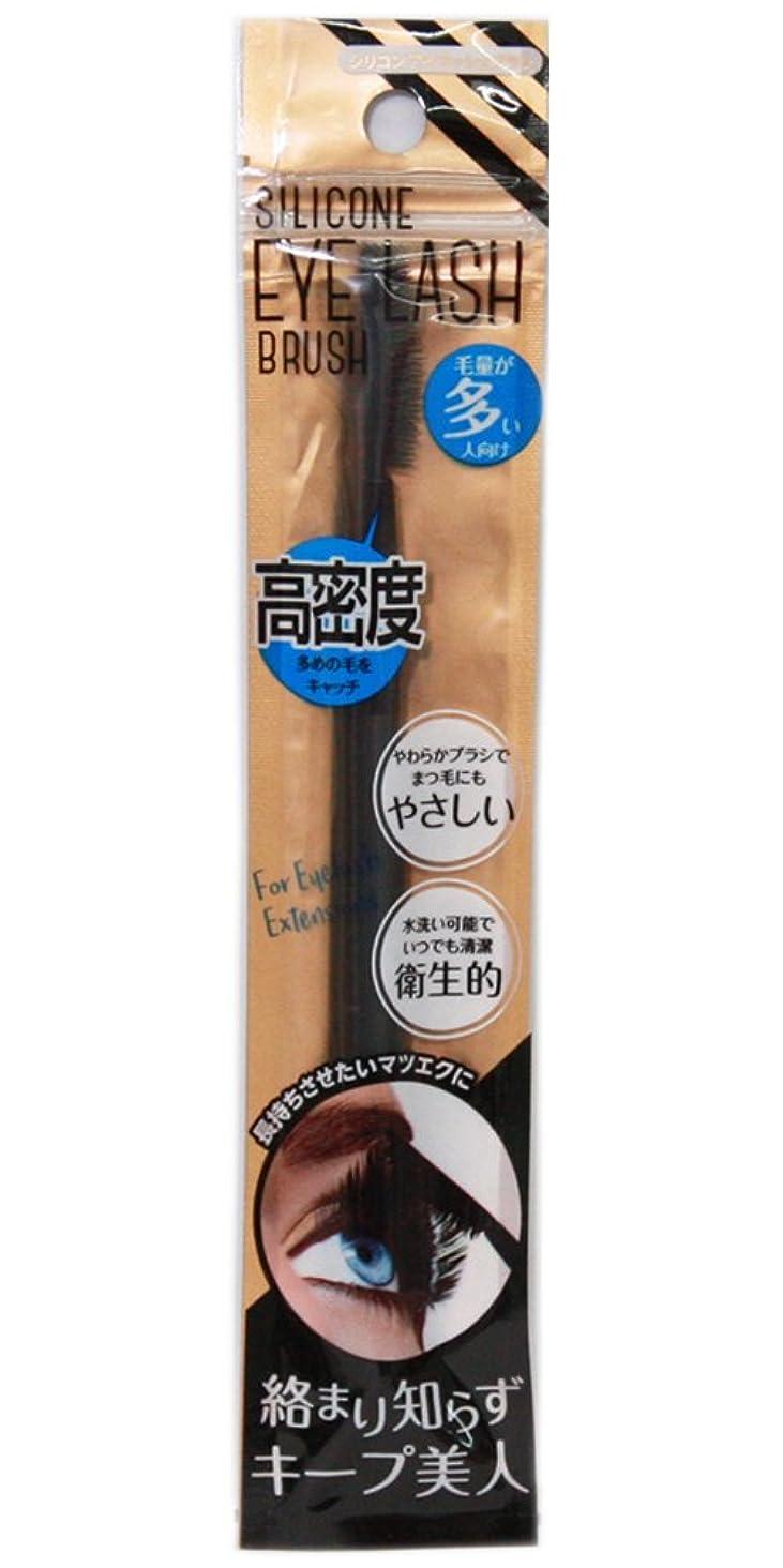 教えドアスケートマツエク専用ブラシ『Silicone Eyelash Brush/シリコンアイラッシュブラシ』(BLACK/ブラック)【高密度タイプ】