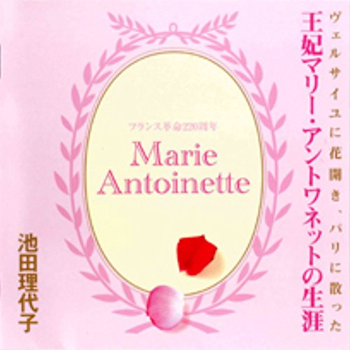 『聴く歴史・海外『王妃マリー・アントワネットの生涯』』のカバーアート