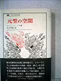 元型の空間 (1985年) (叢書・ウニベルシタス)
