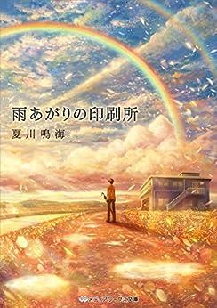[夏川鳴海] 雨あがりの印刷所