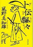 卜伝飄々 (文春文庫 か 46-37)