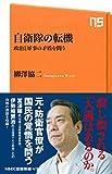 自衛隊の転機 政治と軍事の矛盾を問う (NHK出版新書)