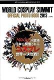 世界コスプレサミット公式PHOTOブック (流行発信MOOK)