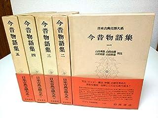 今昔物語集 全5巻セット (日本古典文学大系22-26)
