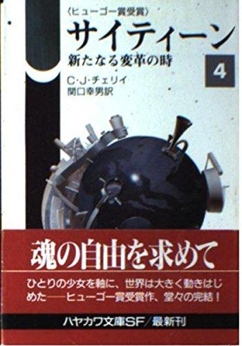 サイティーン〈4〉新たなる変革の時 (ハヤカワ文庫SF)