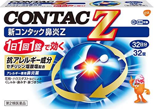 【第2類医薬品】新コンタック鼻炎Z 32錠 ※セルフメディケーション税制対象商品