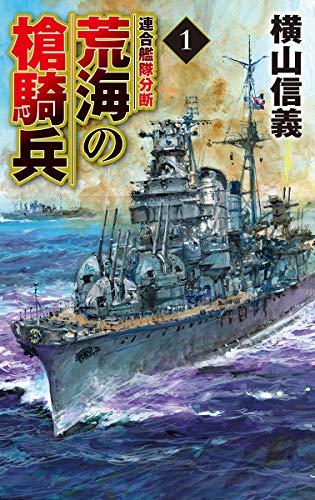 荒海の槍騎兵1-連合艦隊分断 (C★NOVELS (55-109))
