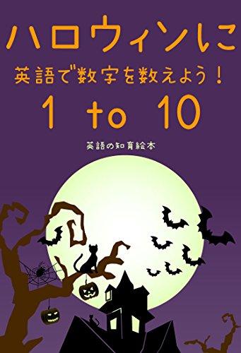ハロウィンに英語で数字を数えよう! 1 to 10 英語の知育絵本