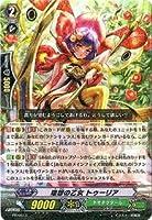 カードファイト!!ヴァンガード/PR/0510 理想の乙女 トゥーリア