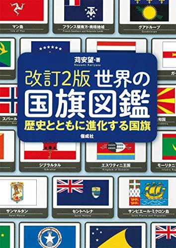 改訂2版 世界の国旗図鑑
