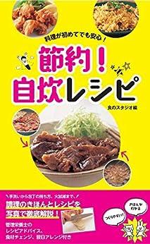 [食のスタジオ]の料理が初めてでも安心! 節約! 自炊レシピ (食のスタジオ編 レシピシリーズ)