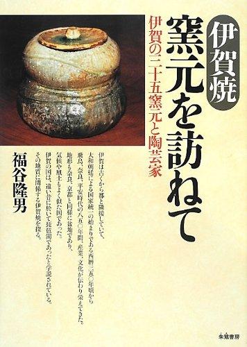 伊賀焼 窯元を訪ねて―伊賀の三十五窯元と陶芸家