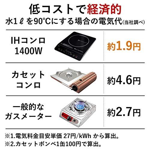 [山善] IHクッキングヒーター 卓上 IH調理器 高火力 1400W 火力調整6段階 保温 マグネットプラグ仕様 ブラック YEN-S140(B) [メーカー保証1年]