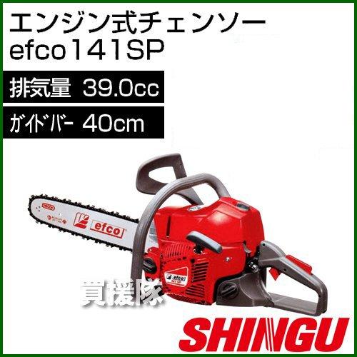 シングウ エンジン式チェンソー efco141SP [39.0cc・バー40cm]