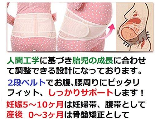 妊婦帯WorldBridge妊婦用サポーター腹帯産後骨盤ベルト産後サポーターマタニティガードル産前、産後に説明書付き(ベージュ)