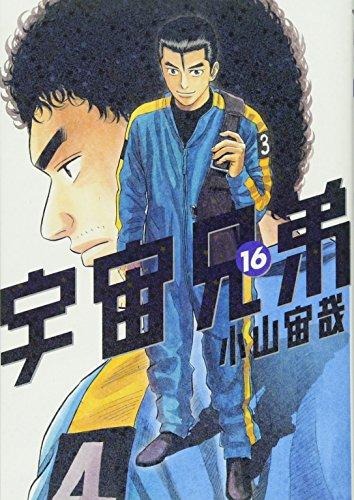 宇宙兄弟(16) (モーニング KC)