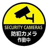 防犯ステッカー 防犯カメラ作動中 丸型 黄色
