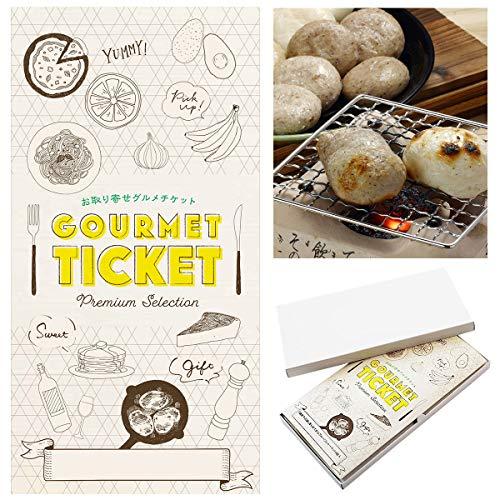 【 お取り寄せ グルメ チケット 】 ( 引換券 ・ ギフト券 ) 島根県奥出雲杵つき餅セット