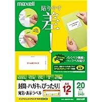 maxell インクジェットプリンタ対応マット紙 宛名・表示 ラベル A4 12面 20枚入り J88915V-20A