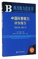 科普能力蓝皮书:中国科普能力评价报告(2016-2017)