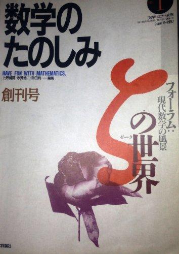 数学のたのしみ フォーラム:現代数学の風景 ζの世界 〈1997年6月〉No.1創刊号)
