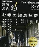 お寺の知恵拝借 (趣味どきっ!)