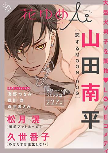 花ゆめAi Vol.27