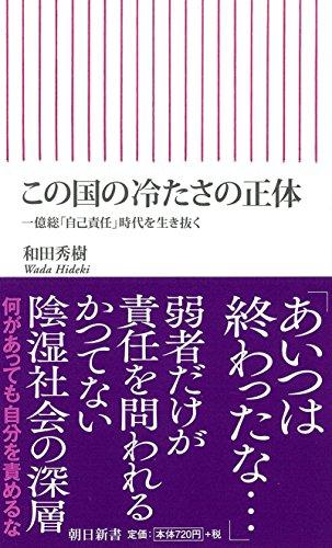 この国の冷たさの正体 (朝日新書)の詳細を見る