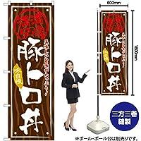 豚トロ丼 のぼり SNB-867(受注生産)