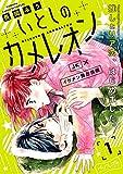 いとしのカメレオン ベツフレプチ(1) (別冊フレンドコミックス)