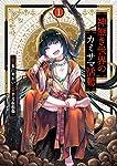神無き世界のカミサマ活動(1) (ヒーローズコミックス)