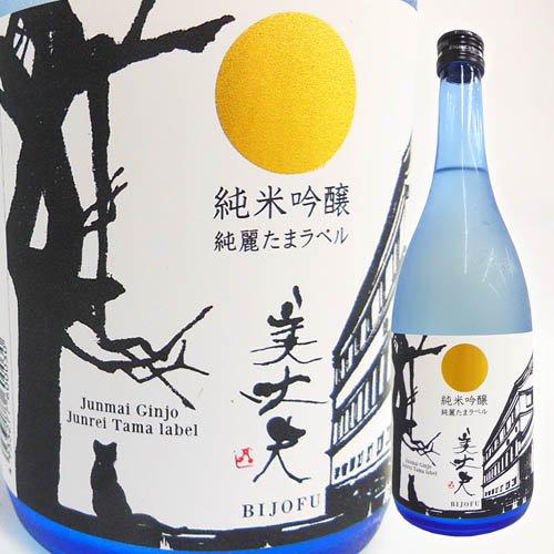 清酒 浜川商店 美丈夫 純米吟醸 純麗 たまラベル 720ml