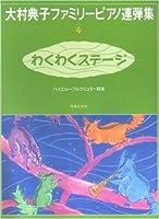 大村典子ファミリーピアノ連弾集(4) わくわくステージ バイエル~ブルクミュラー程度