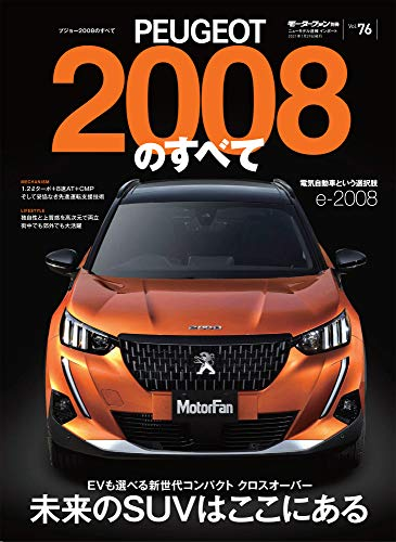 Vol.76 プジョー2008 のすべて (モーターファン別冊 ニューモデル速報 インポートシリーズ)