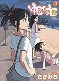 ゆるゆる 3 (ヤングキングコミックス)